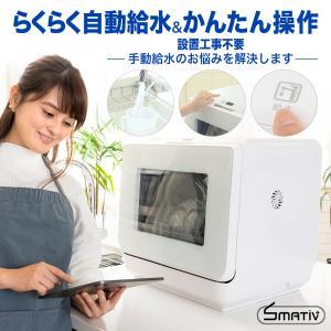 自動給水食器洗浄機 食洗機 食器洗い器 工事不要 排水 おすすめ 据置型 コンパクト LEHIDW4000WH 節水 ホワイト Smativ+ 日本正規メーカー メーカー1年保証 susumu