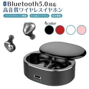 イヤホン ワイヤレス bluetooth 5.0 ブルートゥース 高音質 左右独立 防水 連続4時間再生運動 ブラック レッド ホワイト ピンク susumu