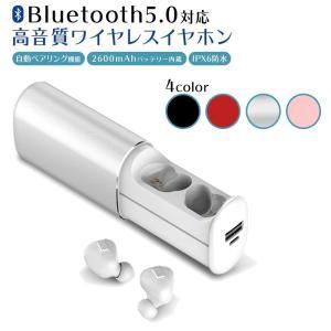 イヤホン ワイヤレス bluetooth 5.0 HiFi高音質 ブルートゥース IPX6防水 連続4時間再生 モバイルバッテリー 内蔵 スマホ充電 ブラック レッド ピンク シルバー susumu