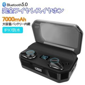 イヤホン ワイヤレス bluetooth 5.0 高音質 ブルートゥース IPX7防水 長時間再生 7000mAh 大容量バッテリー 内蔵 スマホ充電 軽い ブラック 黒 susumu