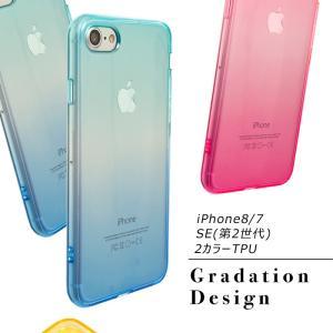 iPhoneSE(第2世代) iPhone8 TPUグラデーション iPhone7ガラスフィルム付属 シリコン 耐衝撃 吸収 カバー ソフトクリアアイフォンスマホ|susumu