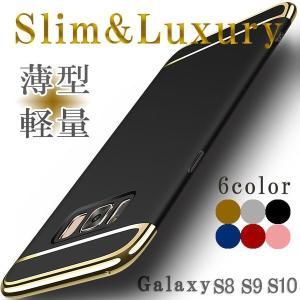 Galaxy S10 S9 S8 組み立て式バンパーgalaxys8 バンパー ギャラクシーS10 ギャラクシーS9 サムスン 耐衝撃 カバー スマホケース susumu