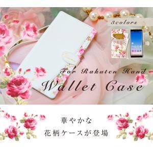 Rakuten Hand 楽天ハンド ラクテンハンド スマホケース カード収納 マグネット スタンド機能 ストラップ付き 花柄 おしゃれ かわいい|susumu
