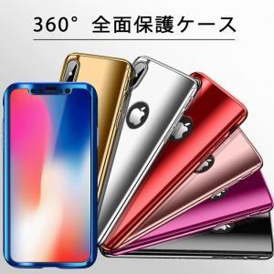 iPhone X ケース iPhone8 iphone7 iphone6 鏡面360度フルカバー ガ...