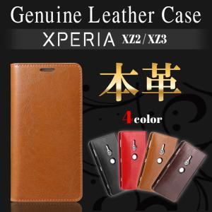 Xperia XZ3 XZ2 手帳型 本革 カバー 耐衝撃 おしゃれ スタイリッシュ カード収納 スタンド機能 SO-03K SOV37 702SO SO-01L SOV39 801SO エクスペリア|susumu