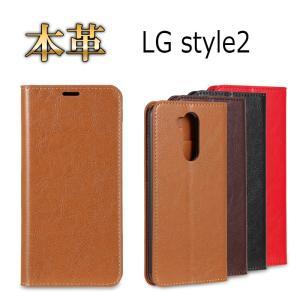 LG style2 スマホケース 手帳型 本革レザー 手帳 耐衝撃 カバー カード収納 おしゃれ スタイリッシュ docomo スタイル2 L-01L|susumu