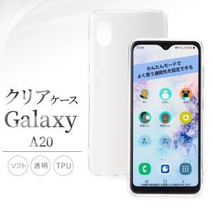 Galaxy A21 SC-42A Galaxy A20 ギャラクシー SC-02M SCV46 ケース TPU 透明  ケース シリコン 耐衝撃 吸収 カバー ソフトケース susumu