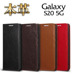 Galaxy S20 5G ギャラクシー SC-51A SCG01 ケース 手帳型 本革レザー 手帳 耐衝撃 カバー スマホケース  カード収納 susumu