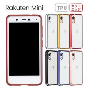 Rakuten mini ケース メタリック 半透明 TPU ソフトケース クリアケース スマホケース 無地 シンプル Rakuten Mobile 楽天モバイル 楽天ミニ|susumu