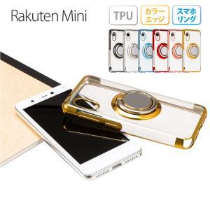 Rakuten mini ラクテンミニ 楽天モバイル スマホリング ケース メタリック 半透明 TPU カバー ソフトケース リング付き クリアケース スマホケース|susumu