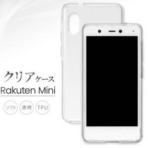 Rakuten mini ラクテンミニ ケース 透明 TPU ソフトケース カバー クリアケース ソニー スマホケース 薄型 保護 耐衝撃 Rakuten Mobile 楽天ミニ|susumu