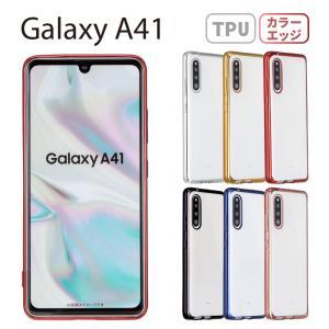 Galaxy A41 SC-41A SCV48 ギャラクシー エーフォーティーワン ケース 半透明 TPU カバー ソフトケース クリアケース スマホケース susumu