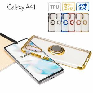 Galaxy A41 SC-41A SCV48 ギャラクシー エーフォーティーワン スマホリング ケース メタリック 半透明 TPU カバー ソフトケース クリアケース スマホケース susumu