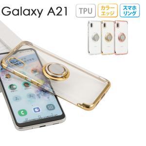 Galaxy A21 SC-42A Galaxy A20 ギャラクシー SC-02M SCV46 スマホリング ケース メタリック 半透明 TPU カバー クリアケース スマホケース susumu