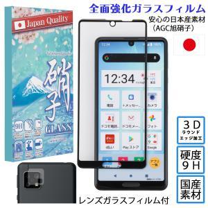 AQUOS sense 4 lite basic AQUOS sense 5G ガラスフィルム レンズ用ガラスフィルムセット 3Dラウンドエッジ加工 AGC旭硝子 硬度9H|susumu