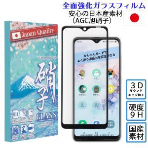 Galaxy A21 ギャラクシー Galaxy A20ガラスフィルム 3Dラウンドエッジ加工 AGC旭硝子 硬度9H|susumu