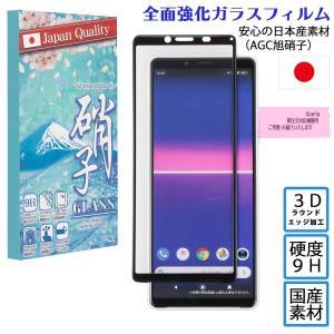 Xperia 5 II エクスペリア ファイブセカンド ガラスフィルム レンズ用ガラスフィルムセット 3Dラウンドエッジ加工 AGC旭硝子 硬度9H|susumu