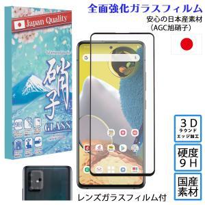 Galaxy A51 ギャラクシー ガラスフィルム レンズ用ガラスフィルムセット 3Dラウンドエッジ加工 AGC旭硝子 硬度9H|susumu