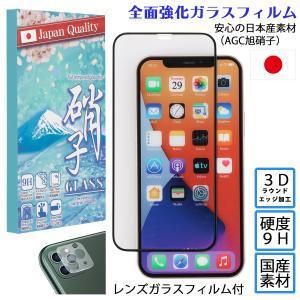 iPhone12 12Pro 12mini iPhoneSE(第2世代) iPhone8/7/6 レンズガラスフィルムセット 3Dラウンドエッジ加工 強化ガラスフィルム|susumu