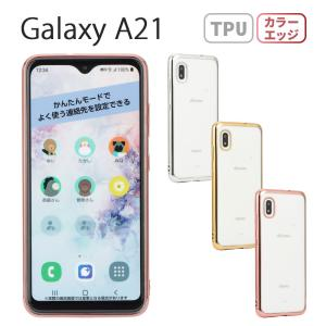 Galaxy A21 SC-42A Galaxy A20 SC-02M SCV46 ギャラクシー ケース 半透明 TPU カバー ソフトケース クリアケース スマホケース susumu