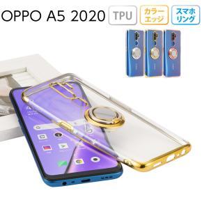 OPPO A5 2020 スマホリング ケース メタリック 半透明 TPU カバー ソフトケース リング付き クリアケース スマホケース 無地 シンプル|susumu
