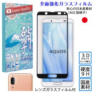 AQUOS sense3 sense3 lite sense3 basic ガラスフィルム レンズ用ガラスフィルムセット 3Dラウンドエッジ加工 AGC旭硝子 硬度9H|susumu