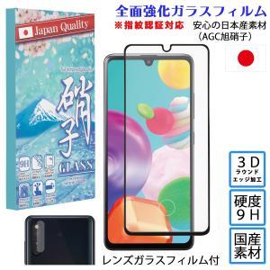 Galaxy A41 SC-41A SCV48 ギャラクシー ガラスフィルム レンズ用ガラスフィルムセット 3Dラウンドエッジ加工 AGC旭硝子 硬度9H|susumu