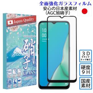 OPPO A5 2020  オッポ エーファイブ ガラスフィルム 3Dラウンドエッジ加工 AGC旭硝子 硬度9H|susumu