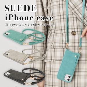iPhone12 iPhone12Pro iPhone12mini スマホケース アイフォン12 12Pro 12mini 肩掛け 付け替え可能ストラップ2種付き スエード調カバー カード収納 おしゃれ|susumu