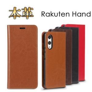 Rakuten Hand 楽天ハンド ラクテンハンド スマホケース 手帳型 本革レザー 耐衝撃 カバー カード収納 スタンド機能 おしゃれ かっこいい|susumu