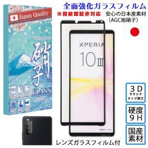 Xperia 10 III ガラスフィルム レンズ用ガラスフィルムセット 3Dラウンドエッジ加工 AGC旭硝子 硬度9H|susumu