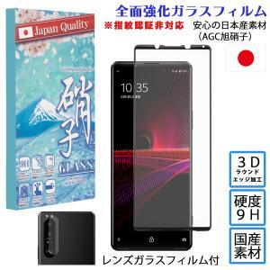 Xperia 1 III ガラスフィルム レンズ用ガラスフィルムセット 3Dラウンドエッジ加工 AGC旭硝子 硬度9H|susumu