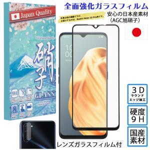 Redmi Note 10 Pro レッドミーノート テン プロ M2101K6R ガラスフィルム 3Dラウンドエッジ加工 AGC旭硝子 硬度9H 耐衝撃 susumu