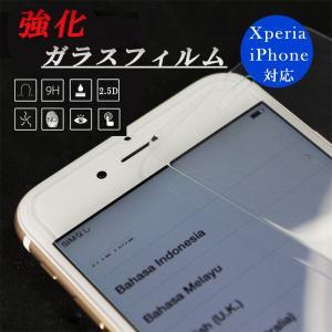 ガラスフィルム iPhone8 iPhone7 耐衝撃 保護 Nexus5 Xperia XZs Xperia Z3 Compact iPhone SE 5s 5 6s 6 Z5|susumu