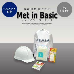防災グッズ 非常用持ち出しセット  メットイン・ベーシック【1-3日出荷可能】|suteki-catalog