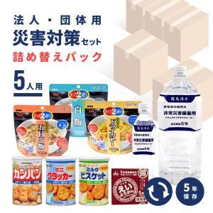 法人・団体用 5人用詰め替えパック 保存食・水3日分|suteki-catalog
