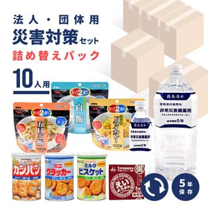 法人・団体用 10人用詰め替えパック 保存食・水3日分|suteki-catalog
