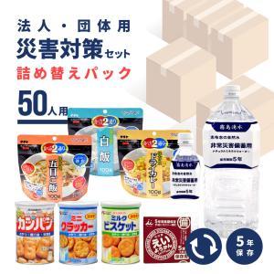 法人・団体用 50人用詰め替えパック 保存食・水3日分|suteki-catalog