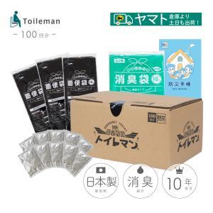 簡易トイレ MT-NET緊急戦隊トイレマン100 大容量100回分 日本製凝固剤使用 10年保証品 災害対策 企業 団体 自治会 自宅 キャンプ