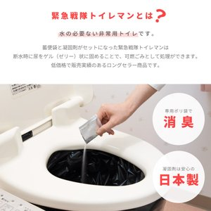 簡易トイレ MT-NET緊急戦隊トイレマン10...の詳細画像2