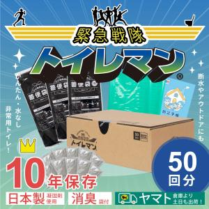 簡易トイレ MT-NET緊急戦隊トイレマン50 大容量50回分 日本製凝固剤使用 10年保証品 災害対策 企業 団体 自治会 自宅 キャンプ