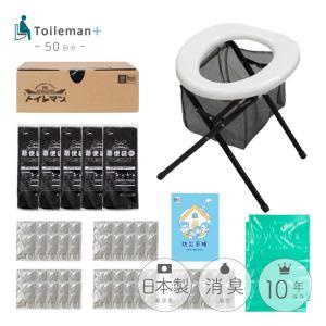 簡易トイレ 簡易便器付 MT-NET トイレマンPlus50 大容量50回分 日本製凝固剤 災害対策