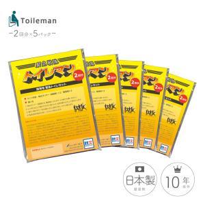 緊急戦隊トイレマン2回分×5パックセット 10年保証 日本製凝固剤使用 非常用簡易トイレ/防災グッズ|suteki-catalog