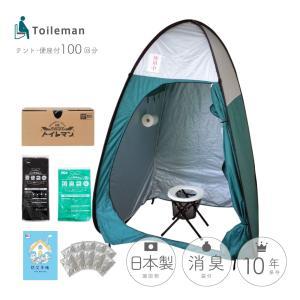 どこでもトイレマン100 非常用トイレ100回分+簡易便器+ワンタッチテント 日本製凝固剤/仮設トイレ/簡易トイレ/防災グッズ/屋外|suteki-catalog
