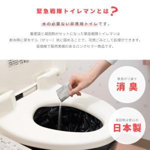 どこでもトイレマン100 非常用トイレ100回分+簡易便器+ワンタッチテント 日本製凝固剤/仮設トイレ/簡易トイレ/防災グッズ/屋外|suteki-catalog|03