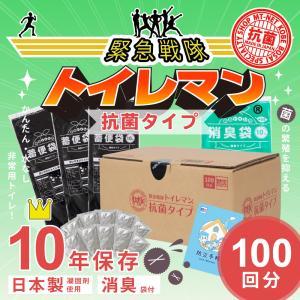 【非常用トイレ】緊急戦隊トイレマン100 抗菌タイプ 100回分|suteki-catalog