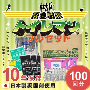 緊急戦隊トイレマンフルセット100 日本製凝固剤使用 10年保証トイレットペーパー付 真空パック|suteki-catalog