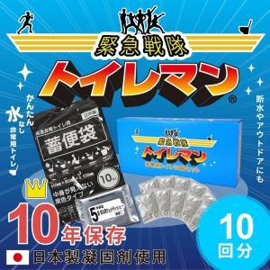 簡易トイレ MT-NET 緊急戦隊トイレマン10 10回分 日本製凝固剤使用|suteki-catalog