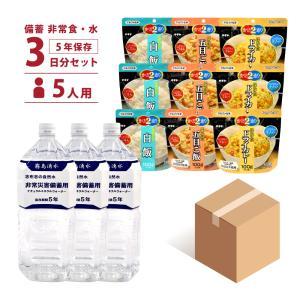 備蓄 非常食・水3日分5人用セット アレルギーフリータイプ|suteki-catalog