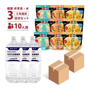 備蓄 非常食・水 3日分10人用セット アレルギーフリータイプ|suteki-catalog